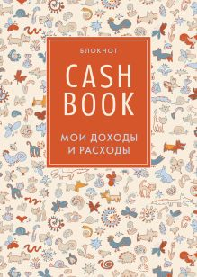 CashBook. Мои доходы и расходы. 3-е издание (3 оформление)