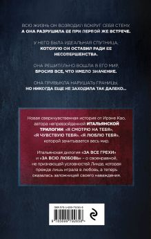 Обложка сзади За все грехи + Блокнот для записей «Мальва. Стрекоза»