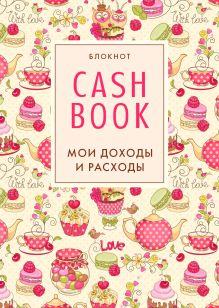 Обложка CashBook. Мои доходы и расходы. 3-е издание (4 оформление)