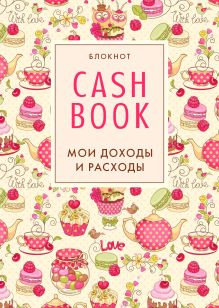 - CashBook. Мои доходы и расходы. 3-е издание (4 оформление) обложка книги