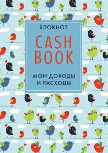 CashBook. Мои доходы и расходы. 3-е издание (5 оформление)