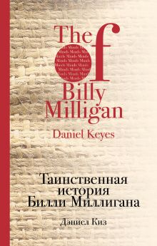 Обложка Таинственная история Билли Миллигана Дэниел Киз