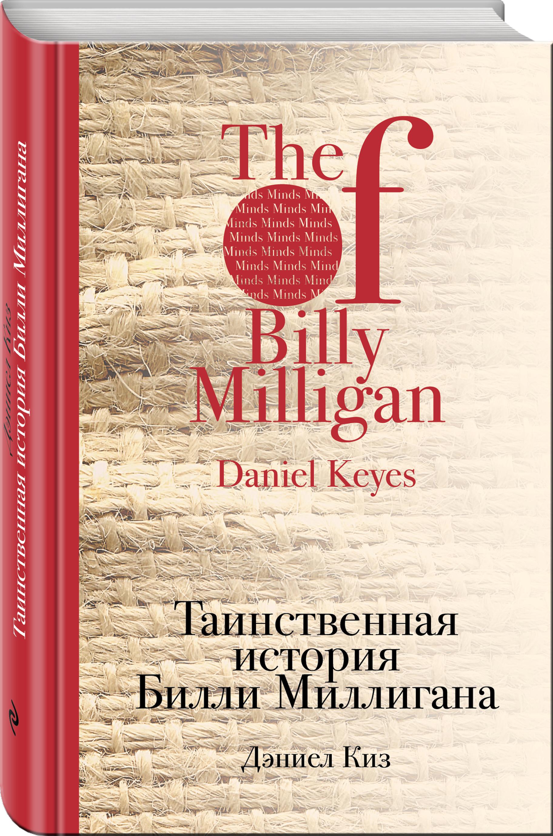 Киз Д. Таинственная история Билли Миллигана