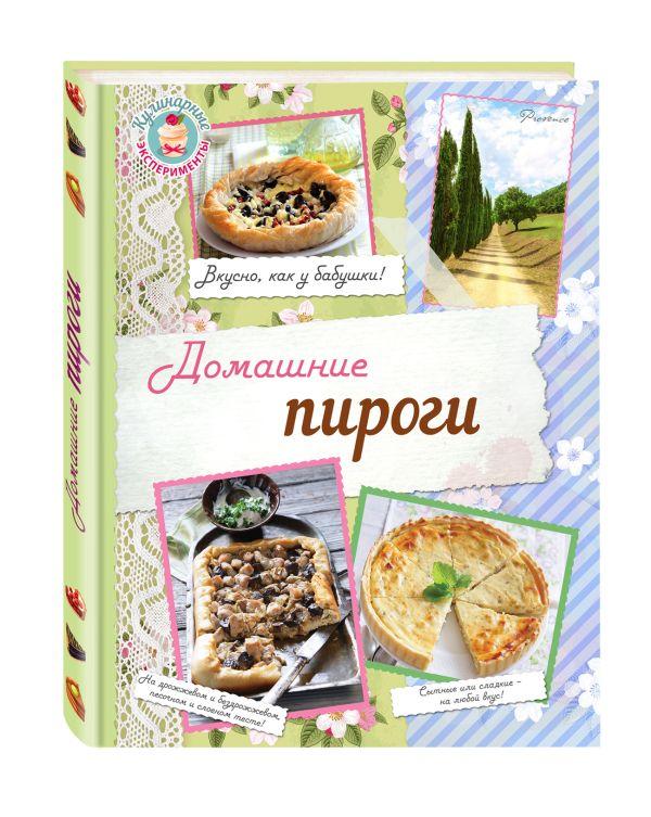 Домашние пироги. Вкусно, как у бабушки! Савинова Н.А., Серебрякова Н.Э.