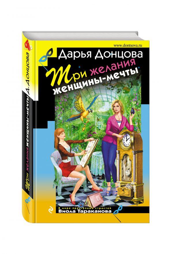 Три желания женщины-мечты Донцова Д.А.