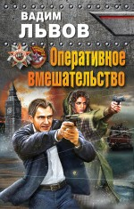 Обложка Оперативное вмешательство Вадим Львов