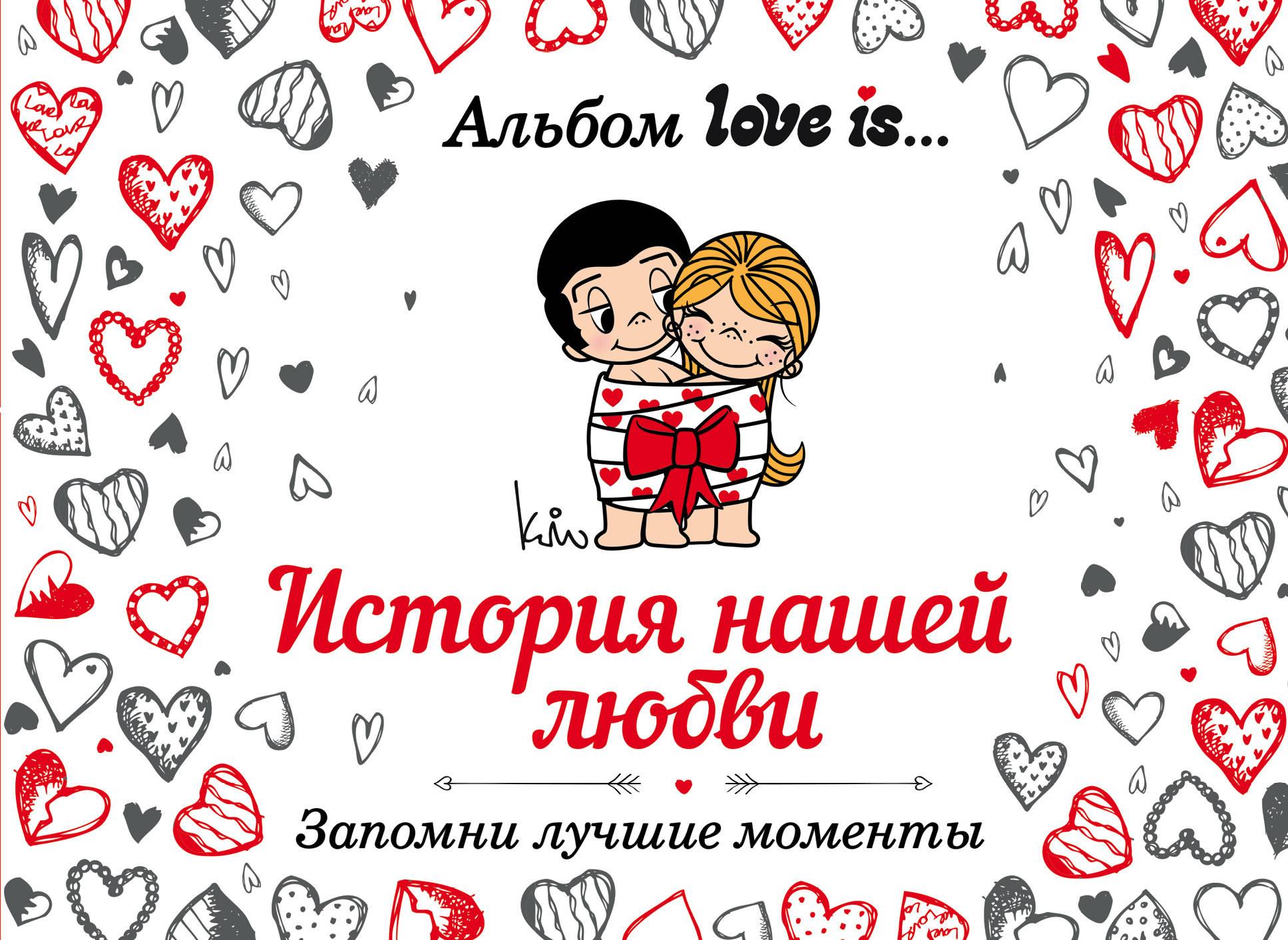 Нашей любви год картинки