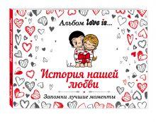 - Альбом Love is... История нашей любви: запомни лучшие моменты обложка книги
