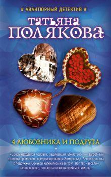 Обложка 4 любовника и подруга Татьяна Полякова