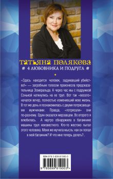 Обложка сзади 4 любовника и подруга Татьяна Полякова