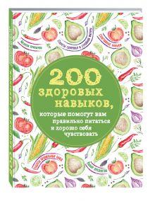 - 200 здоровых навыков, которые помогут вам правильно питаться и хорошо себя чувствовать обложка книги