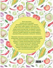 Обложка сзади 200 здоровых навыков, которые помогут вам правильно питаться и хорошо себя чувствовать Гиевская Олеся