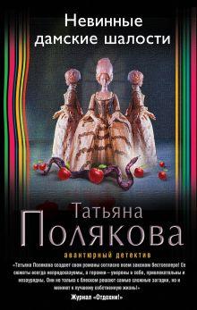 Полякова Т.В. - Невинные дамские шалости обложка книги