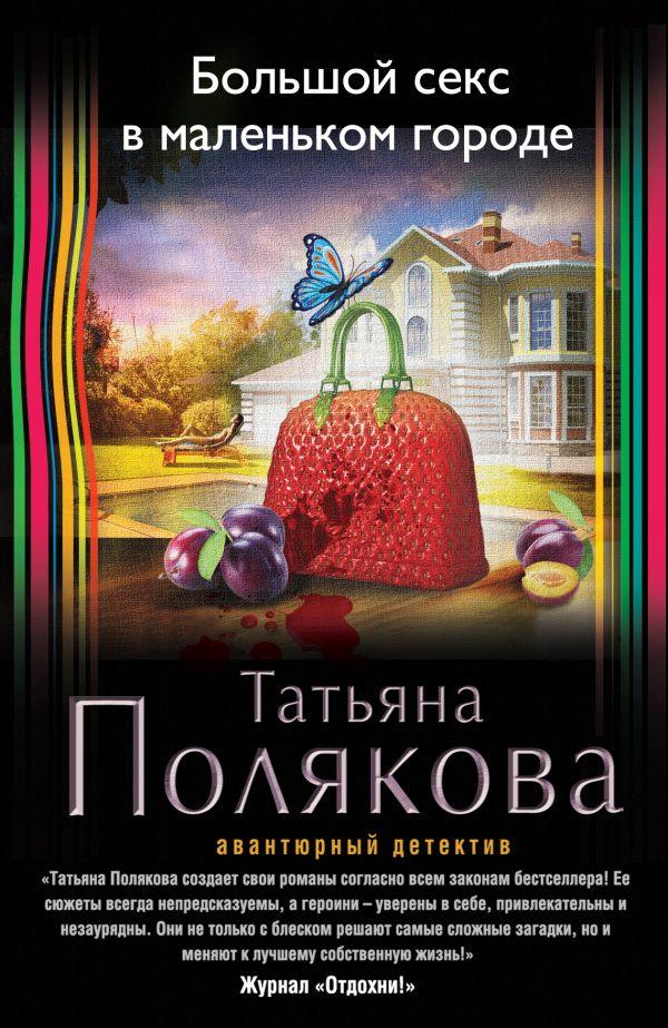 Большой секс в маленьком городе Полякова Т.В.