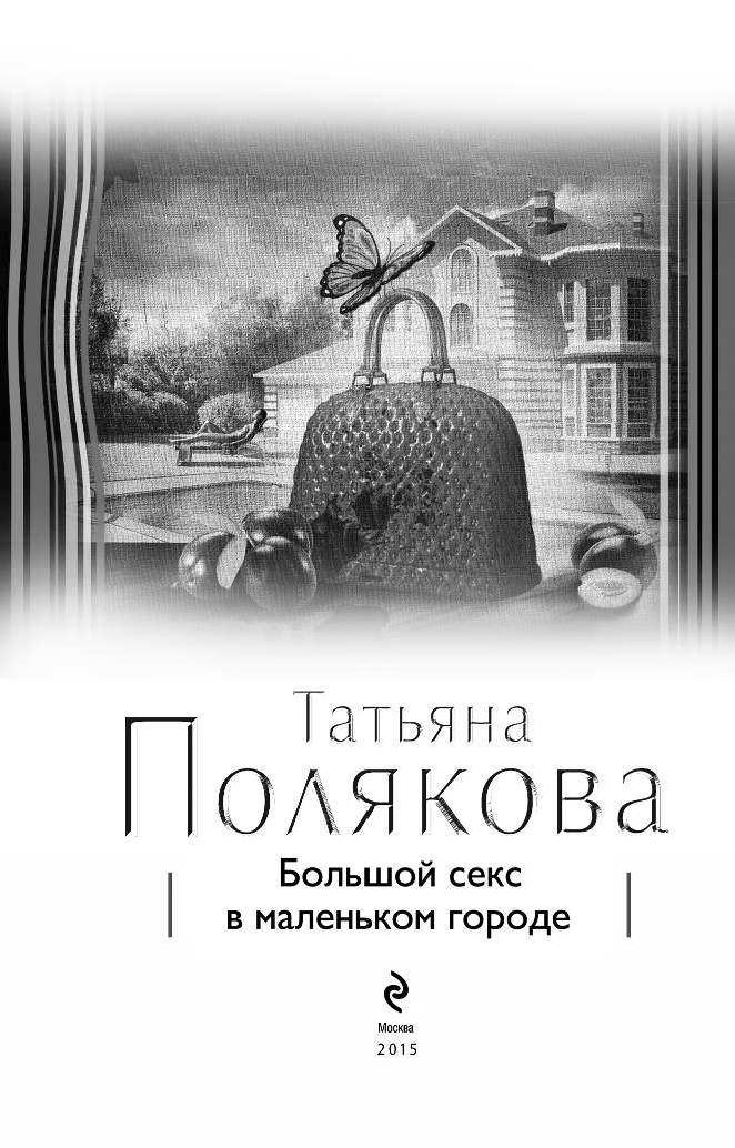 Просмотр книги
