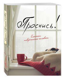 - Проснись! обложка книги
