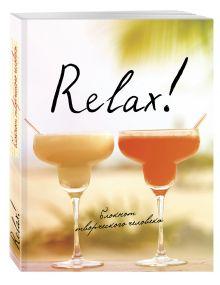 - Relax! обложка книги