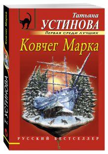 Устинова Т.В. - Ковчег Марка обложка книги