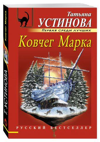 Ковчег Марка Устинова Т.В.
