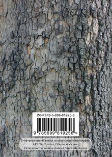 Обложка сзади Блокнот для записей Лесной
