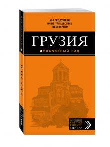 Крузе М.А. - Грузия обложка книги