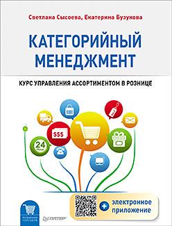Категорийный менеджмент Курс управления ассортиментом в рознице (+эл.приложение на сайте) Сысоева С.В