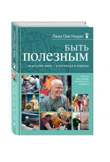 Нидал О., лама - Быть полезным. Искусство жить - в вопросах и ответах обложка книги
