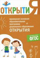 """ФГОС Примерная основная образовательная программа """"Открытия"""""""