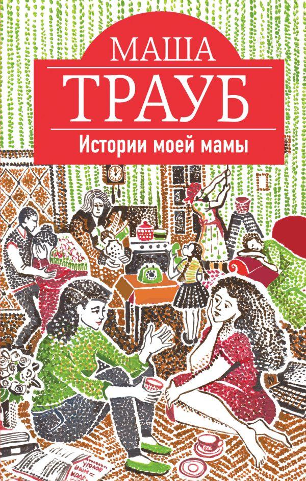 Последняя книга которую я читала