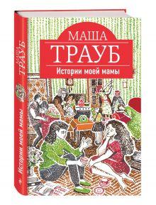 Трауб М. - Истории моей мамы обложка книги