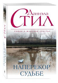 Стил Д. - Наперекор судьбе обложка книги