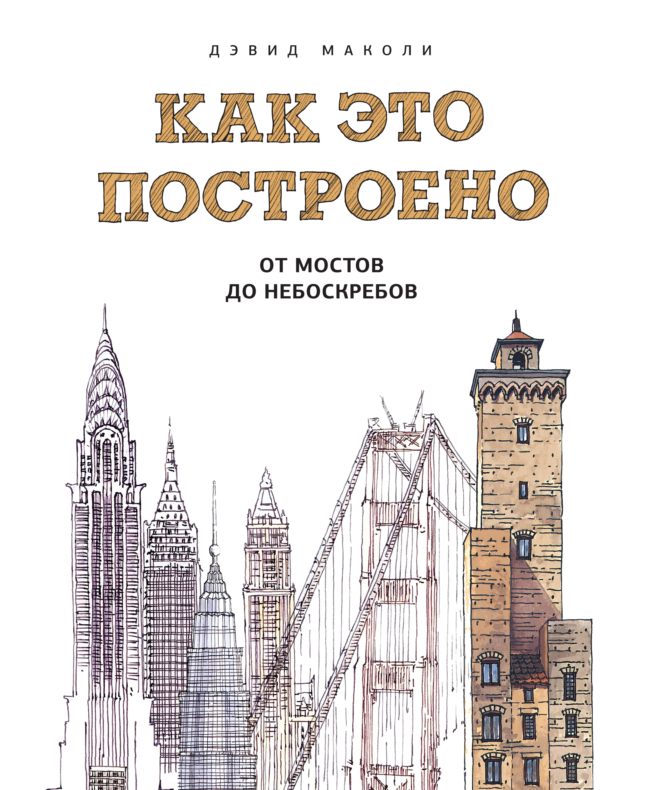 Как это построено: от мостов до небоскребов. Иллюстрированная энциклопедия ( Маколи Д.  )