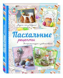 Жук К.В. - Пасхальные рецепты обложка книги