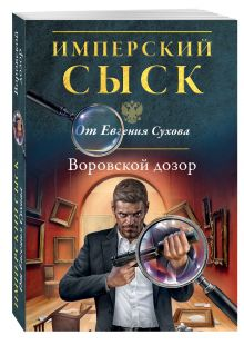 Воровской дозор обложка книги
