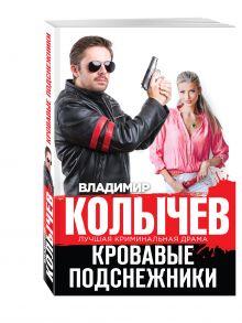 Колычев В.Г. - Кровавые подснежники обложка книги