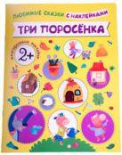 Любимые сказки с наклейками. Три поросенка