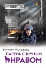 Максимов К. - Парень с крутым нравом обложка книги