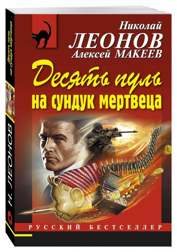 Десять пуль на сундук мертвеца Леонов Н.И., Макеев А.В.
