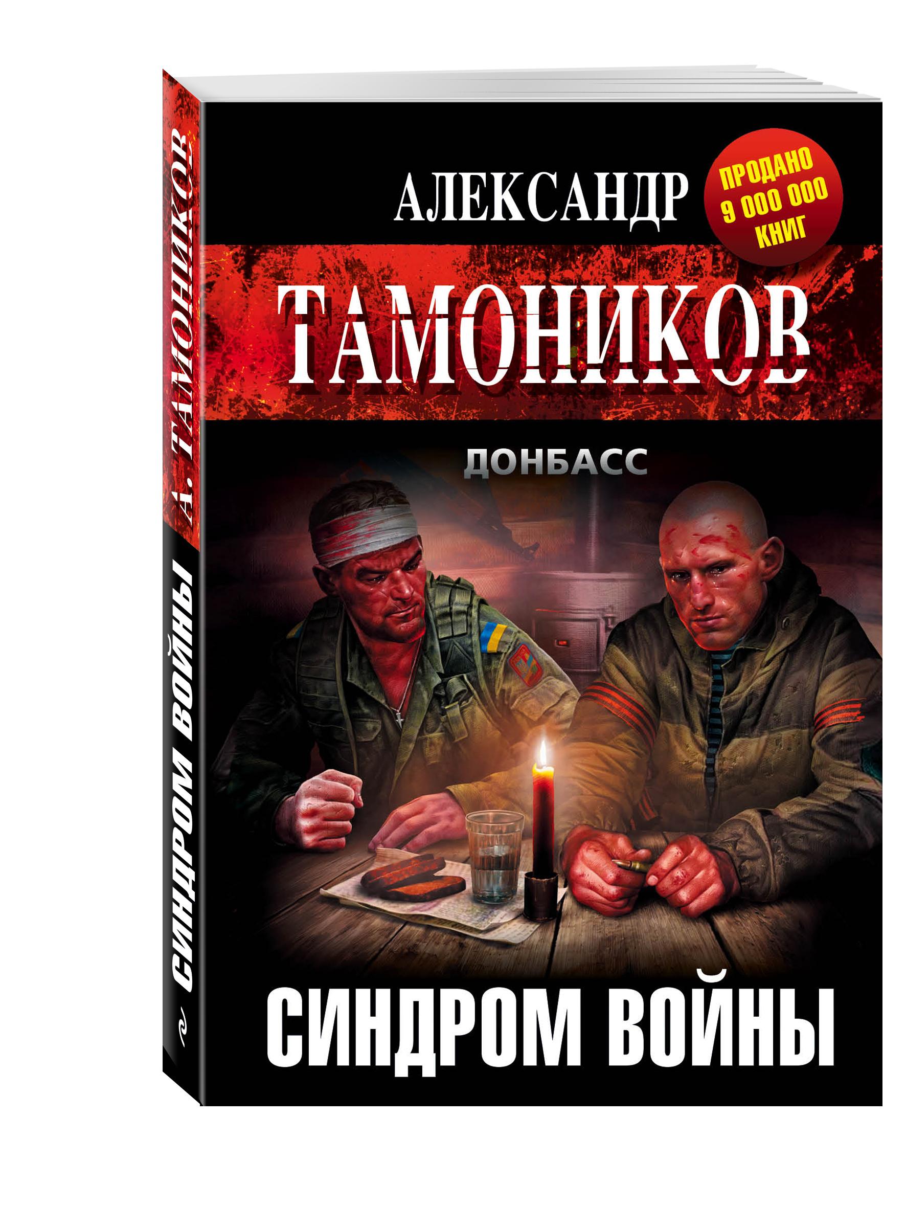 Тамоников А.А. Синдром войны александр тамоников карательный отряд