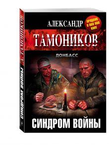 Тамоников А.А. - Синдром войны обложка книги