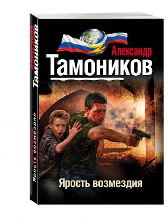 Ярость возмездия Тамоников А.А.