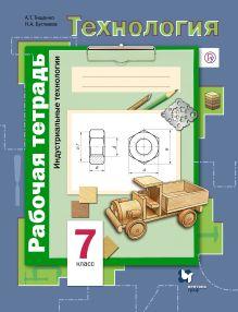 ТищенкоА.Т., БуглаеваН.А. - Технология. Индустриальные технологии. 7класс. Рабочая тетрадь обложка книги