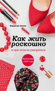 Хиллис М. - Как жить роскошно и при этом не разориться (новое оформление) обложка книги