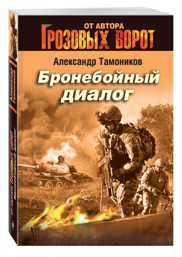 Бронебойный диалог Тамоников А.А.