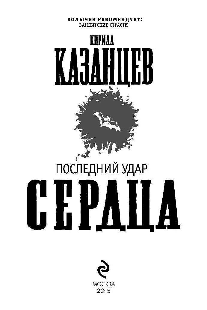 КИРИЛЛ КАЗАНЦЕВ ПОСЛЕДНИЙ УДАР СЕРДЦА СКАЧАТЬ БЕСПЛАТНО