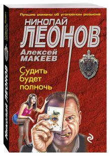 Леонов Н.И., Макеев А.В. - Судить будет полночь обложка книги