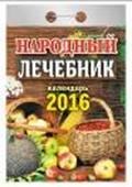 - Календарь отрывной  Народный лечебник на 2016 год обложка книги
