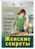 - Календарь отрывной  Женские секреты на 2016 год обложка книги