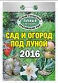 - Календарь отрывной  Сад и огород под луной на 2016 год обложка книги
