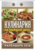 - Календарь отрывной  Кулинария на каждый день на 2016 год обложка книги
